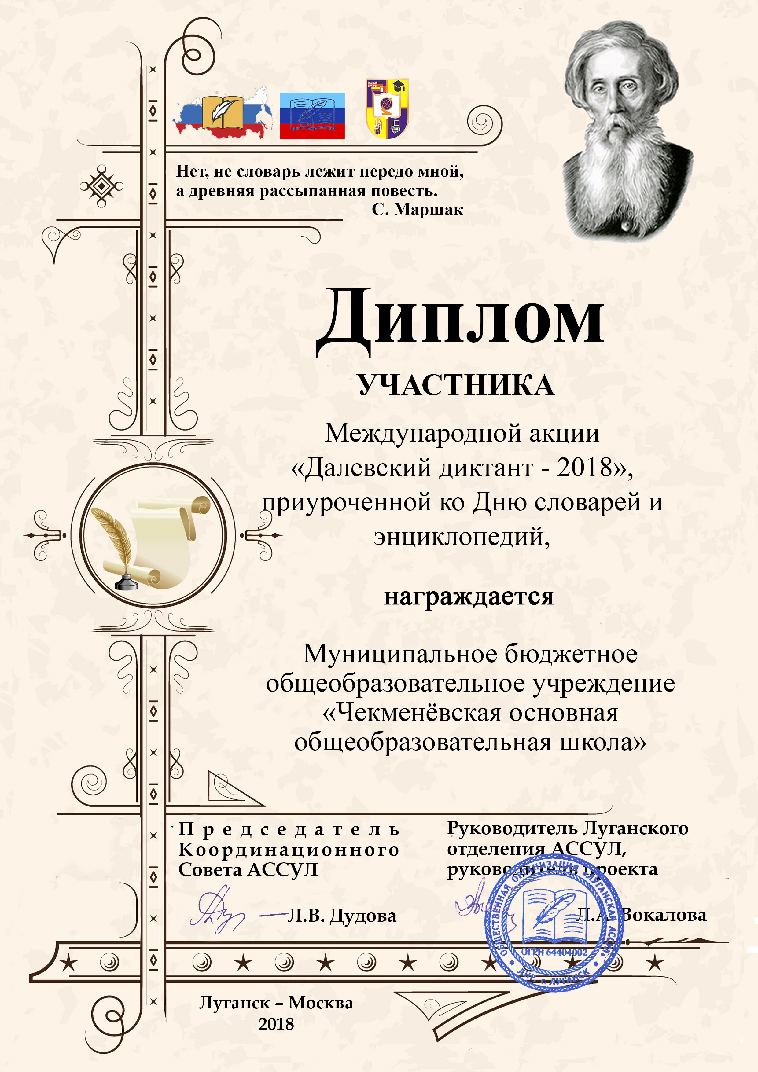 Диплом участника Далевского диктанта